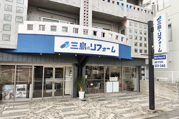 茨木店ショールーム