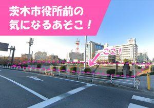 茨木市役所の前にとんでもなく広い敷地!あれ何ができるのか知ってますか??